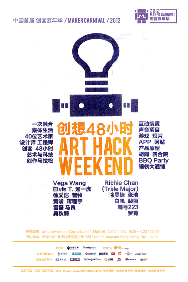 arthackweekend2012poster