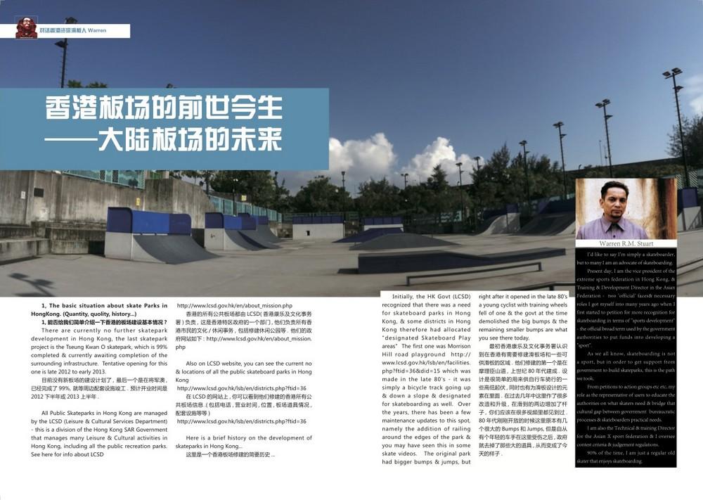 hkskatepark1