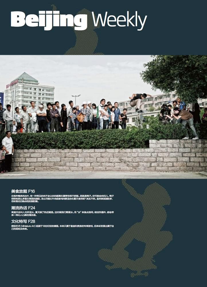 2011-07_Modern Weekly